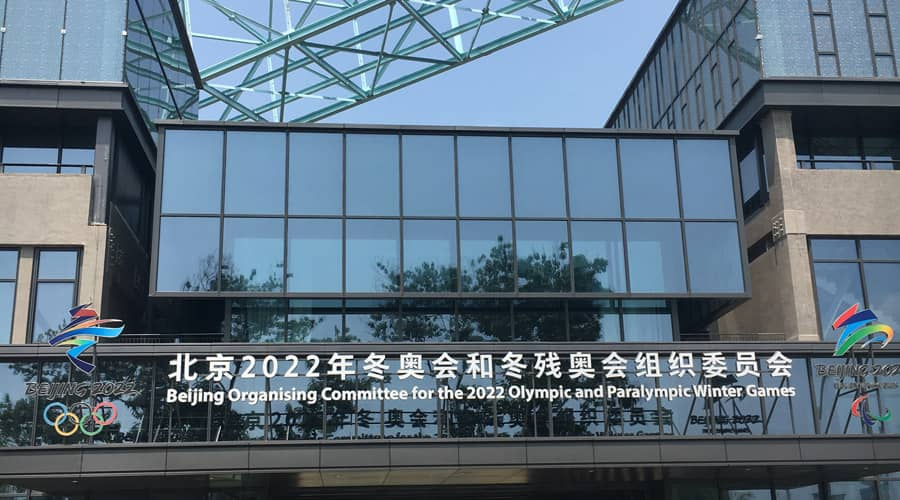 SANME CONTRIBUTES TO 2022 BEIJING WINTER OLYMPIC GAMES